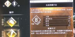 《战神4》火之国试炼配装推荐 装备选择图文指南