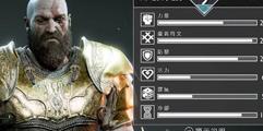 《战神4》三种难度通关心得及技巧分享 各难度怎么通关?