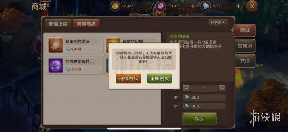 魔力宝贝手机版授权过期解决方法 支付服务器未开放解决
