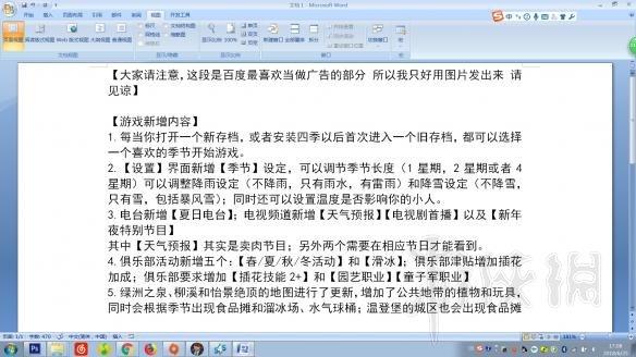 《模拟人生4》春夏秋冬DLC全方位教学图文攻略 春夏秋冬怎么玩?【完结】