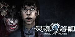 《灵魂筹码》攻略图文指南 游戏玩法详解