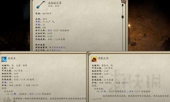 《永恒之柱2:死亡之火》1.2游荡者及刺客玩法心得分享 幻影刺客怎么玩?
