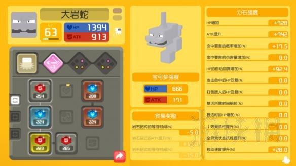 《宝可梦探险寻宝》阵容推荐分享 新手刷图阵容怎么组合?
