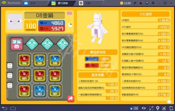 《宝可梦探险寻宝》12-9挂机阵容分享 12-9什么阵容能挂机?