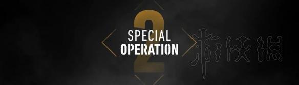 《幽灵行动:荒野》特种部队2更新内容一览 特种部队2更新了什么?