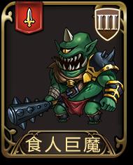 夢幻模擬戰手遊全兵種介紹 劍兵食人巨魔介紹
