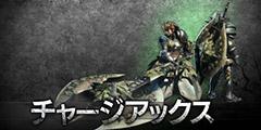 《怪物猎人世界》武器排名 什么武器好用?