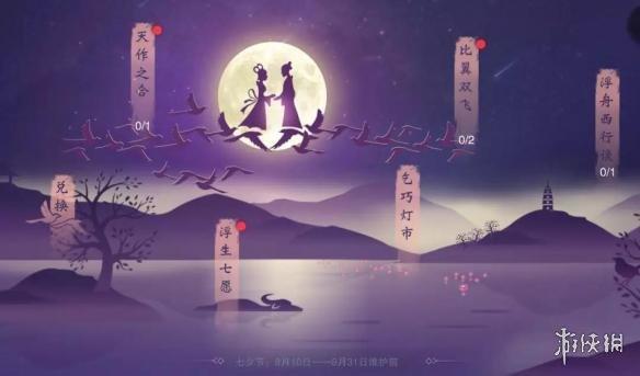 楚留香七夕活动七色锦获得方法 鹊桥仙挂件领取技巧