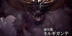 《怪物猎人世界》灭尽龙单刷图文教程 新手怎么打灭尽龙?