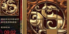 《天命奇御》大相国寺拼图快速过关方法图文教学 大相国寺拼图怎么解?