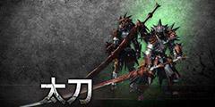 《怪物猎人世界》pc太刀武器评测分享 哪把太刀好用?