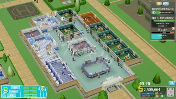 《双点医院》弗莱明顿三星攻略详解 弗莱明顿怎么三星?