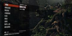 《古墓丽影:暗影》上手体验心得分享 游戏值得买吗?