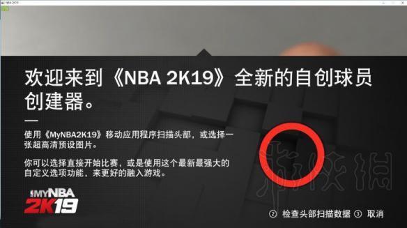 2K19扫脸怎么弄 NBA2K19扫脸连接不到2k服务器解决方法