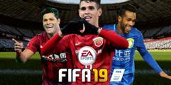 《FIFA19》中超联赛中国球员数据总览 中国球员能力值谁最高?