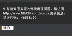 《NBA2K19》服务器连接失败怎么解决 服务器连不上解决方法介绍