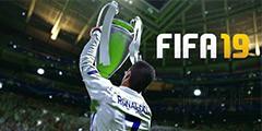 《FIFA 19》如何解决网络问题?网络问题解决方案