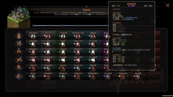 《太吾绘卷》武当武功图鉴大全 剑法+内功等正练效果