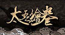 《太吾绘卷》图文攻略 系统介绍+功法修炼+战斗介绍+建造技巧【游侠攻略组】