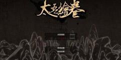 《太吾绘卷》剑冢什么时候打最好 剑冢难度及特性介绍