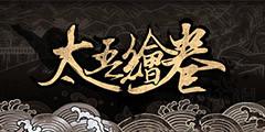 《太吾绘卷》新手游戏视频攻略 新手开局解析