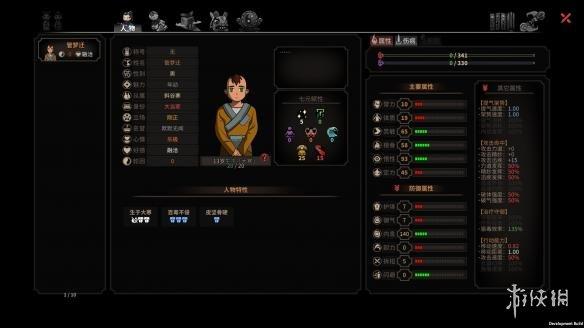 《太吾绘卷》游戏介绍 新手指南上手攻略