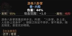 《太吾绘卷》战斗属性细节图文测试及分析 战斗属性图文测试