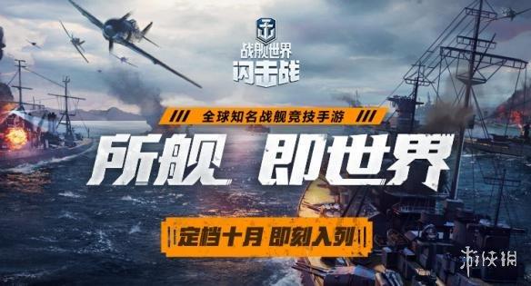 战舰世界闪击战什么时候上线 战舰世界闪击战开测日期时间介绍