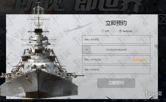 战舰世界闪击战怎么预约 战舰世界闪击战预约礼包领取方法