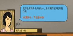 《中国式家长》游戏玩法介绍 游戏多少钱?