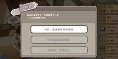 《中国式家长》游戏视频解说攻略 游戏怎么玩?