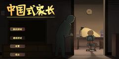 《中国式家长》三周目实况解说视频 游戏攻略流程视频合集
