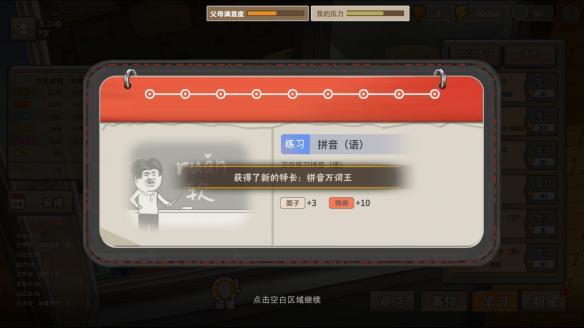 中国式家长游戏评测 中国式家长游戏优缺点简单分析