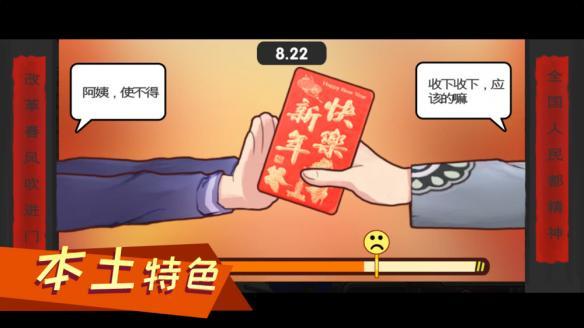 中国式家长新手入门技巧