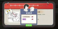 《中国式家长》恋爱攻略视频合集 全女生追求方法视频攻略