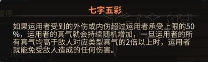 太吾绘卷剑冢顺序打法推荐 剑冢攻略视频及打法顺序推荐