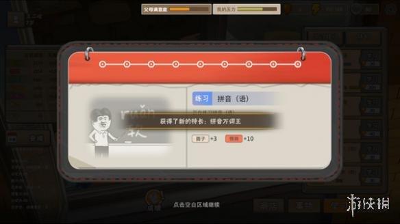 中国式家长一周目通关流程视频攻略 中国式家长一周目怎么玩