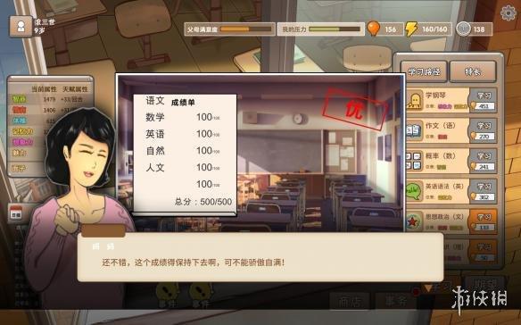 中国式家长四周目玩法详解 中国式家长四周目怎么玩