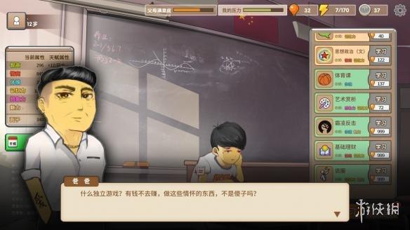 中国式家长六周目玩法详解 中国式家长六周目怎么玩