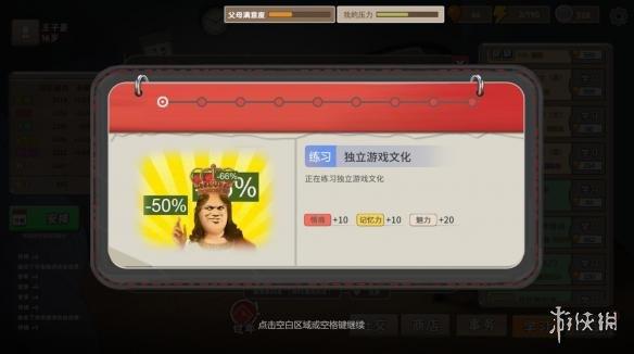 中国式家长八周目玩法详解 中国式家长八周目怎么玩