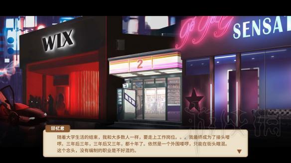 中国式家长忍者路线流程视频 中国式家长忍者结局怎么样