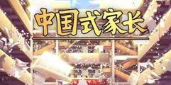 《中国式家长》作文怎么写?作文比赛获奖技巧