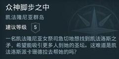 《刺客信条奥德赛》长矛怎么升级?长矛位置及升级方法介绍