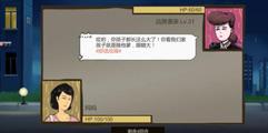 《中国式家长》隐藏结局视频分享 隐藏结局是什么?