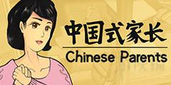 《中国式家长》怎么上名校当富豪?注意事项一览