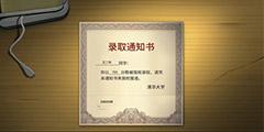 《中国式家长》各大学需要多少分数?各个大学分数一览