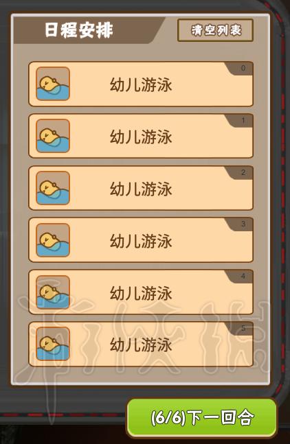 中国式家长新手注意事项一览图2