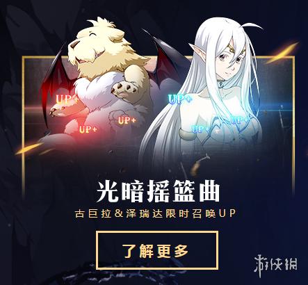 梦幻模拟战手游10.11日更新了什么 光暗摇篮曲泽瑞达古巨拉内容介绍
