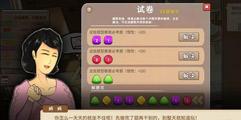 《中国式家长》试卷怎么玩?试卷玩法步骤解析