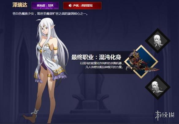 梦幻模拟战手游泽瑞达怎么转职 白毛泽瑞达转职路线推荐